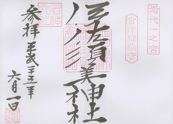 H25060105伊佐須美神社