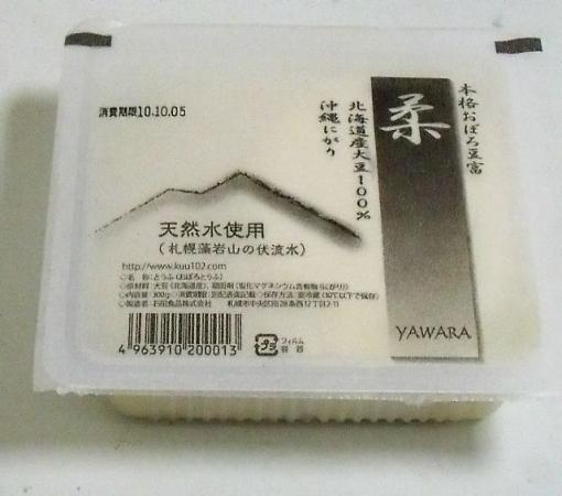 おぼろ豆腐1