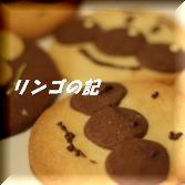 チョコクッキー④