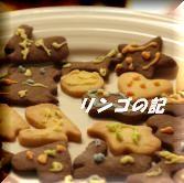 チョコクッキー⑤