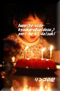 4歳誕生日④