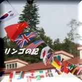 運動会2012②
