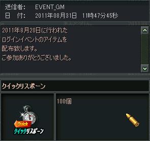2011-09-01 15-57-20