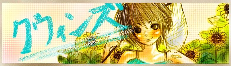 トップ画像2011夏