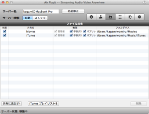 airplayit server 設定