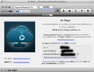 airplayit server ホーム