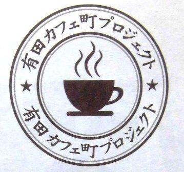 有田カフェロゴ