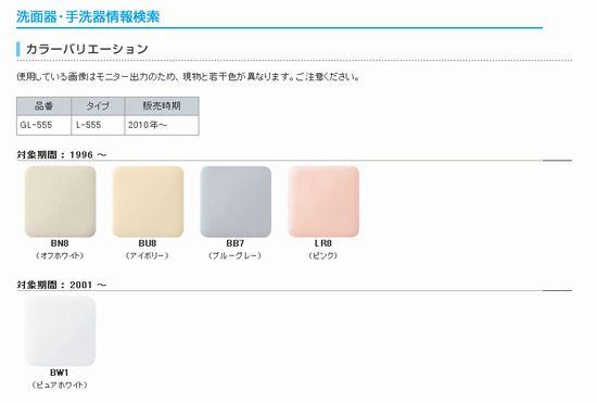 洗面カラー
