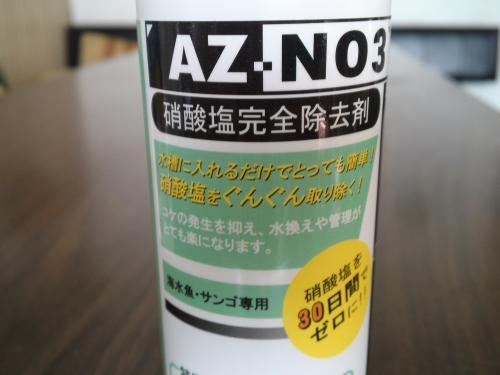 硝酸塩除去剤AZ03
