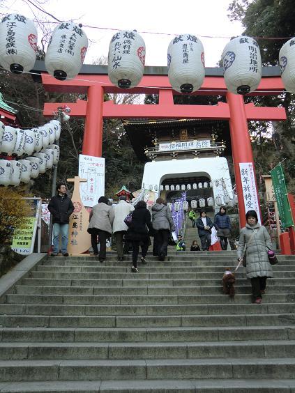 江ノ島神社へいざっ!