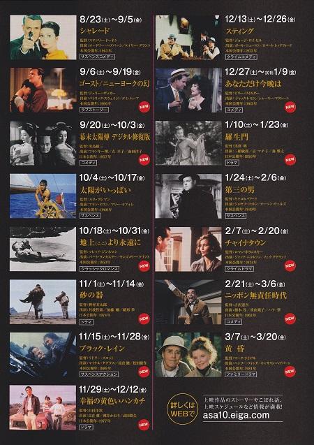 新・午前十時の映画祭3