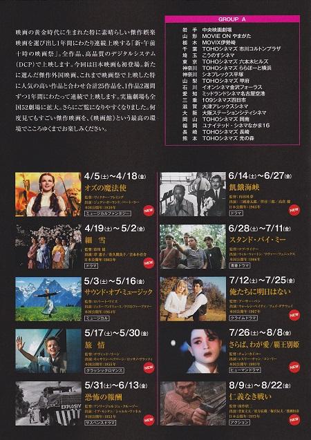 新・午前十時の映画祭4