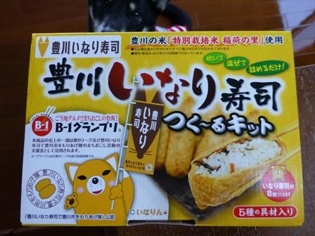 豊川いなり寿司1