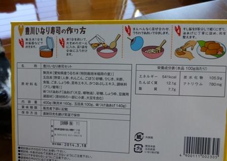 豊川いなり寿司7