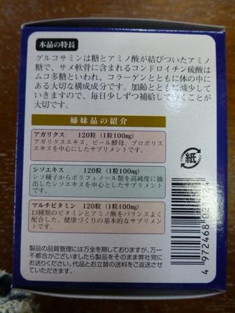 コンドロプラス・グルコサミン4