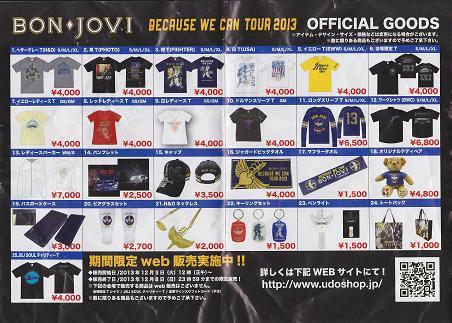 Bon Jovi熊4