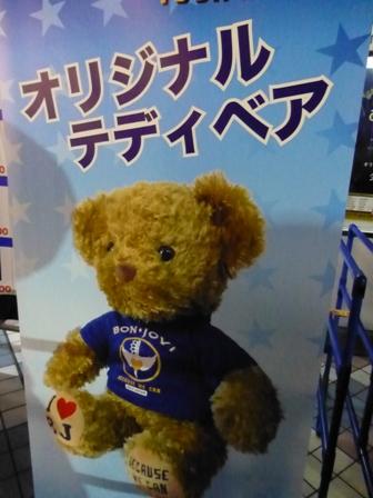 Bon Jovi熊5