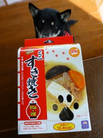 わんちゃんのミニすき焼き1