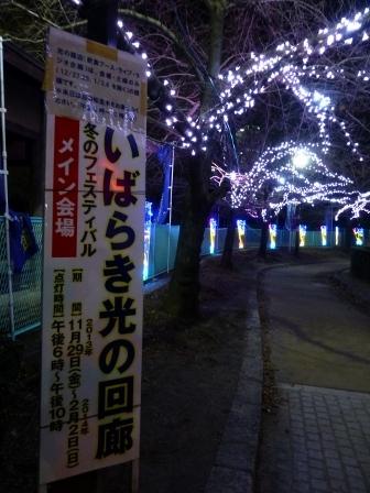 いばらき光の回廊2