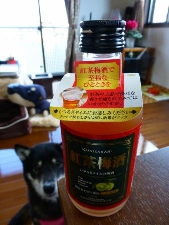 紅茶梅酒3