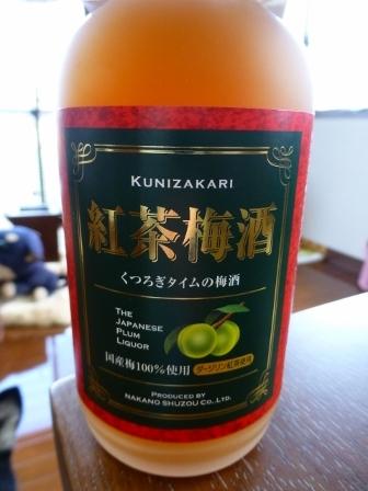 紅茶梅酒4