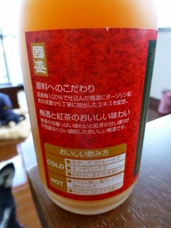紅茶梅酒7