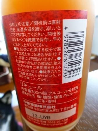 紅茶梅酒8