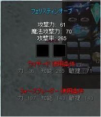 ふぇりこ2S