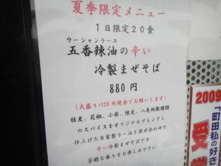 DSC03234_convert_20110821223639.jpg