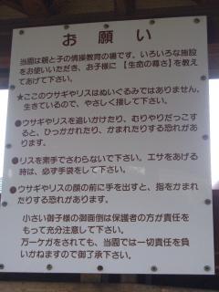 20.リス園説明