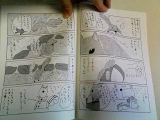 110812りす子本文②