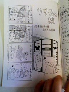 110812りす子本文①