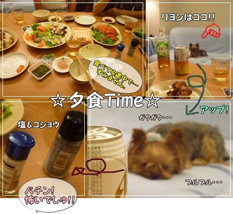 伊豆①-夕食