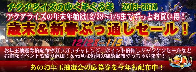 201312saimatsu_banner680_201312311415085ae.jpg