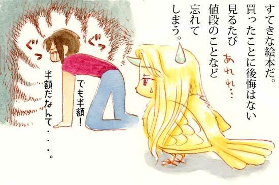 喜びの物語3