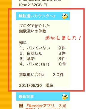 スクリーンショット(2011-06-30 20.33.09)