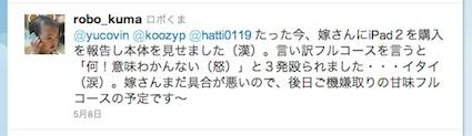 スクリーンショット(2011-07-17 22.44.48)