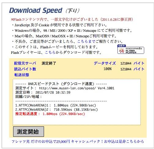 スクリーンショット 2011-07-28 10.33.07