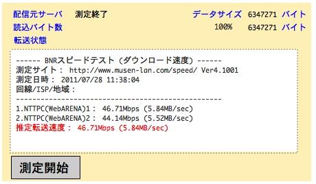 スクリーンショット 2011-07-28 11.38.51
