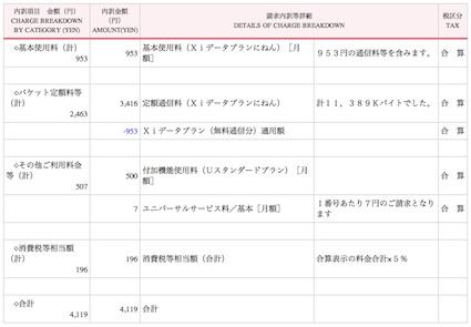 スクリーンショット 2011-08-04 17.16.12