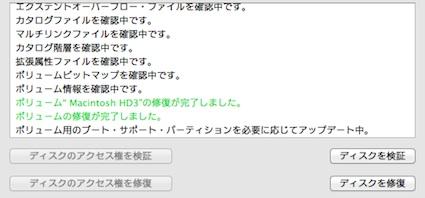 スクリーンショット 2011-08-18 9.30.51