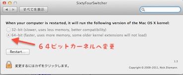 スクリーンショット 2011-09-01 23.42.51