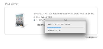 スクリーンショット 2011-10-25 0.20.33
