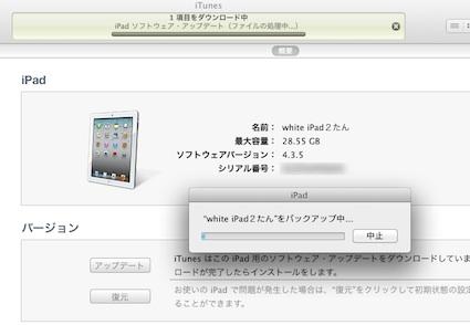 スクリーンショット 2011-10-25 0.08.43