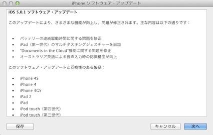スクリーンショット 2011-11-11 6.00.44