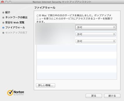 スクリーンショット 2011-11-11 1.27.45