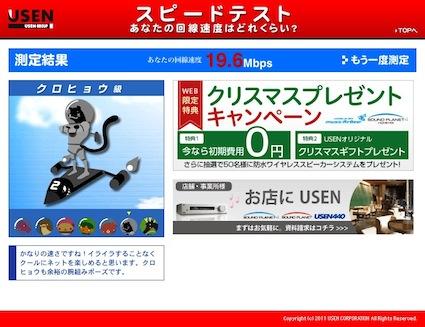 スクリーンショット 2011-12-19 18.40.16