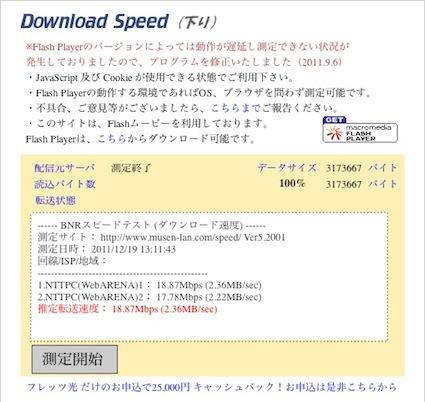 スクリーンショット 2011-12-19 18.39.04