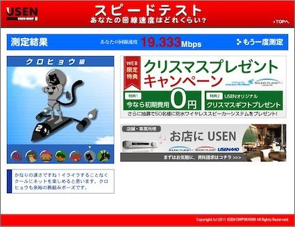 スクリーンショット 2011-12-22 14.37.47