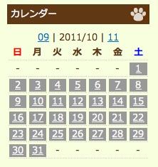 スクリーンショット 2011-12-31 11.06.30